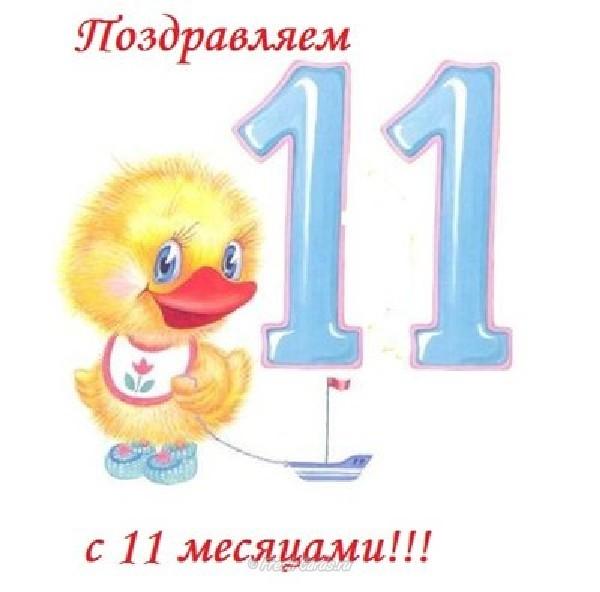 Поздравление мальчику в 11 месяцев 56