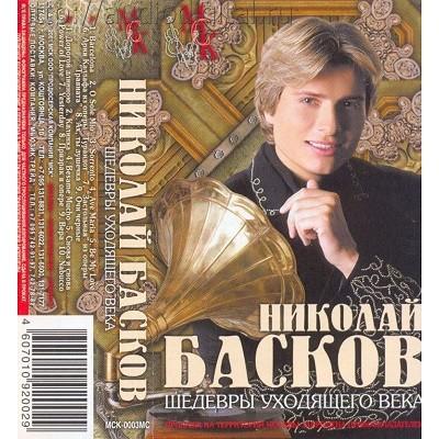 _Басков-Шедевры уходящего Века (АК)-800x800.jpg