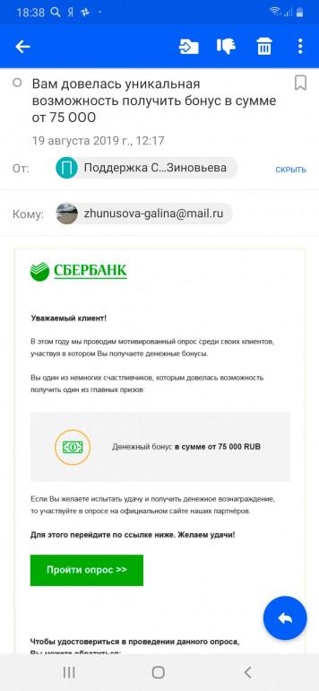 Screenshot_20190820-183848_Mail.jpg