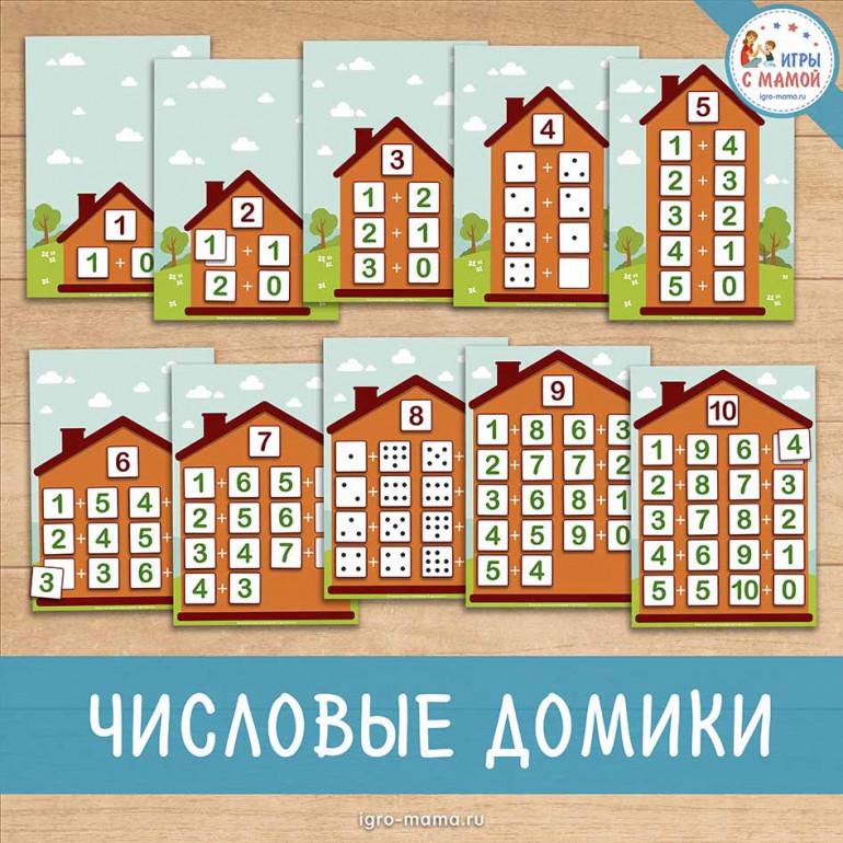 CHislovye-domiki2.jpg
