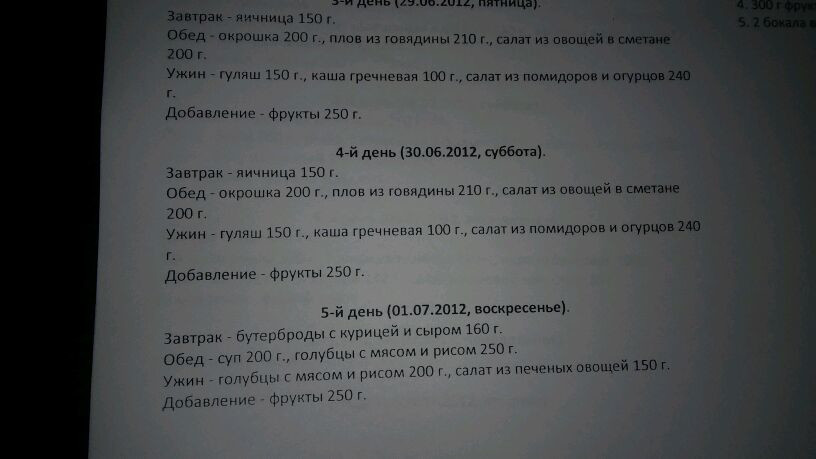 Диета 2.jpg