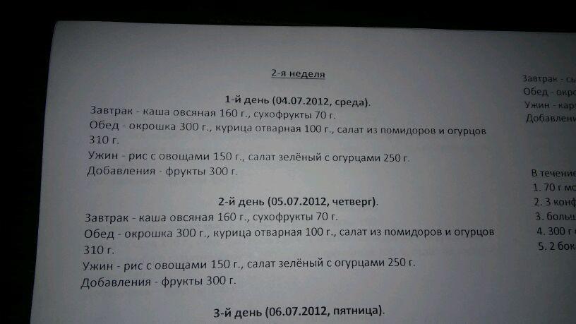 Диета 4.jpg