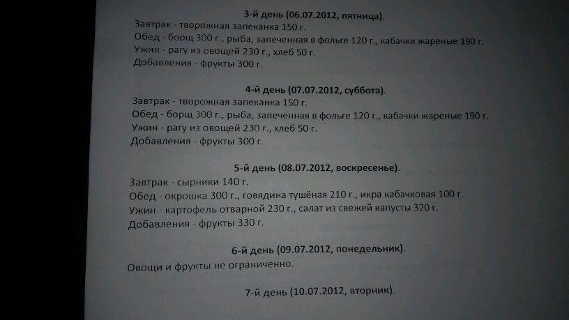 Диета 5.jpg