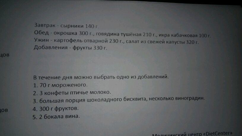 Диета 6.jpg