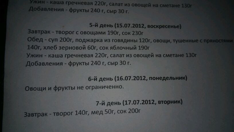 Диета 12.jpg