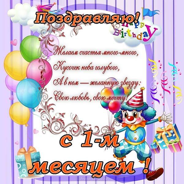 1_mesyac_rebenku_pozdravleniya_malchiku_kartinki_2_10131131.jpg.d9e641f2e4c12d68c139e1b55f22e567.jpg