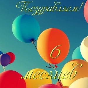 6-mesyacev-otkrytka-dlya-malchika.jpg.08c31b97ff6b00c6fca627267be03e4f.jpg