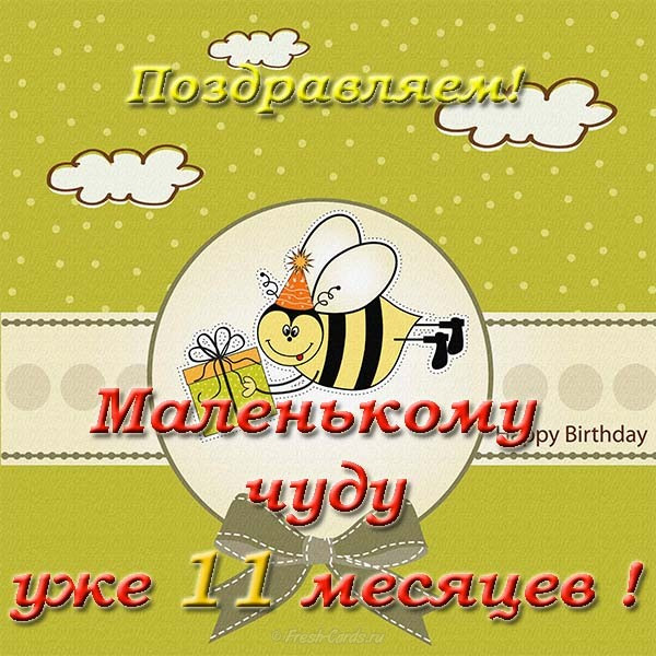 otkrytka-na-11-mesyatsev-devochke.jpg.6e7edfb07d27d159652789c9f4d15365.jpg