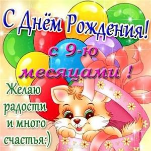 otkrytka-s-dnem-rozhdeniya-9-mesyatsev.jpg.2d7f4ca056a11ffbdfcd0d4c715952d4.jpg