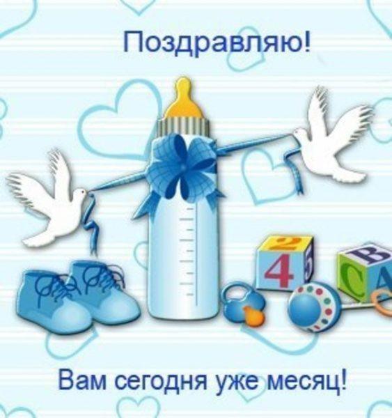 1_mesyac_rebenku_pozdravleniya_malchiku_kartinki_9_10131134.jpg