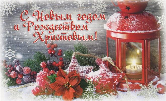 5e13957ee03f9_noviy-god-i-rozhdestvo-2(1).jpg.3bc59d3d391a2e4e29c0c55341e93a47.jpg
