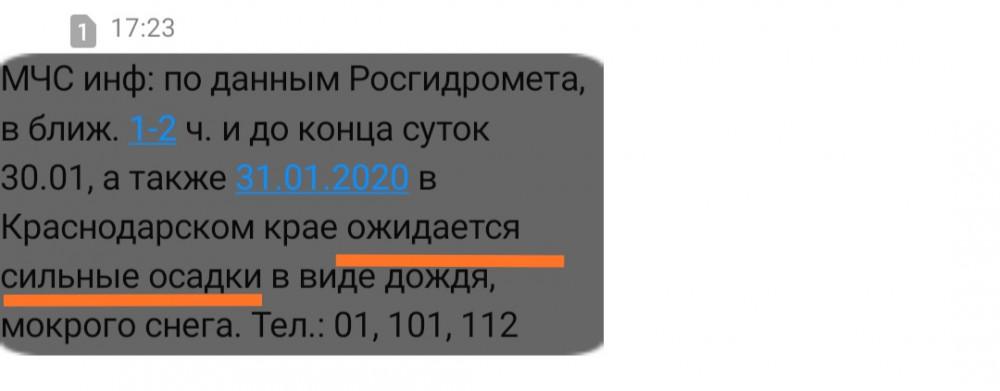 Screenshot_2020-01-30-20-48-30-790_com.android.mms.png