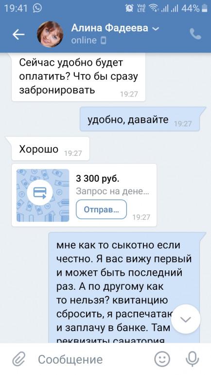 Screenshot_20200114-194127_VK.jpg