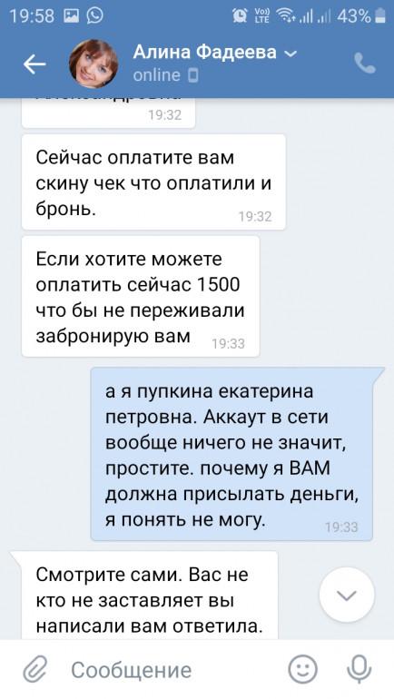 Screenshot_20200114-195841_VK.jpg