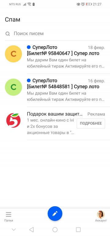 Screenshot_20200220_212719_ru.mail.mailapp.jpg