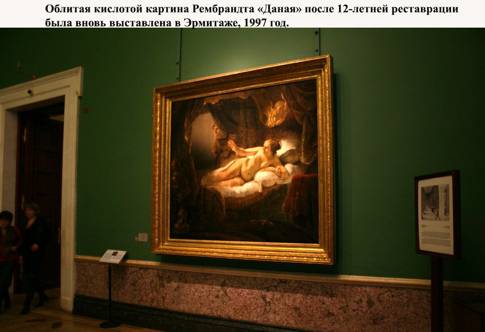 Облитая кислотой картина Рембрандта «Даная» после 12-летней реставрации была вновь выставлена в Эрмитаже, 1997 год..jpg