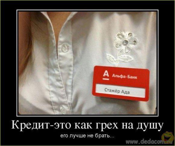 uboynye_demotivatory_svegie_prikoly_foto_13.jpg