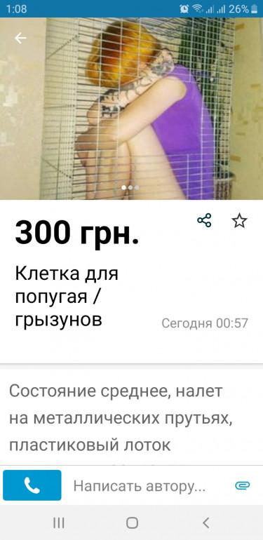 Screenshot_20200113-010823_OLXua.jpg