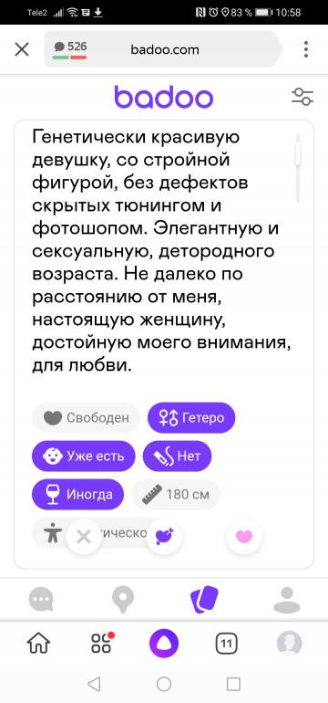 Screenshot_20210217_105818_ru.yandex.searchplugin.jpg