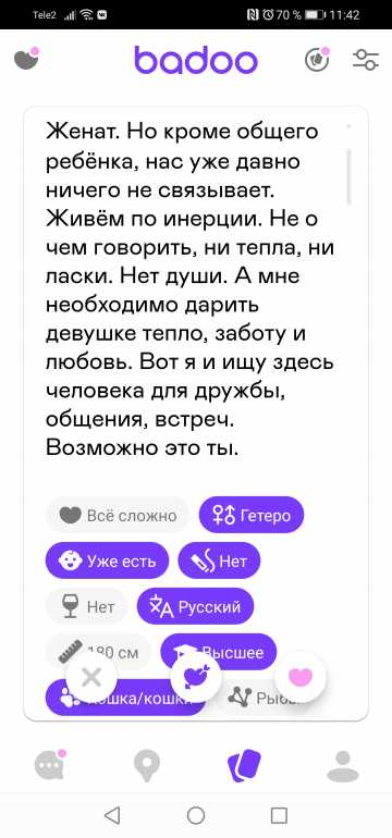 Screenshot_20210225_114216_com.badoo.mobile.jpg