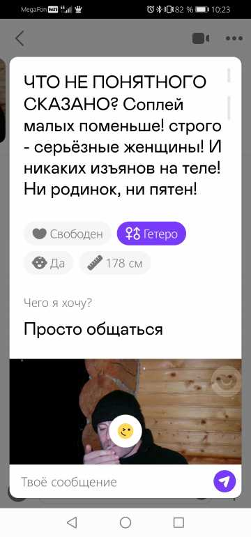 Screenshot_20210226_102321_com.badoo.mobile.jpg