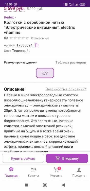 Screenshot_2021-03-12-13-56-45-913_com.wildberries.ru.jpg