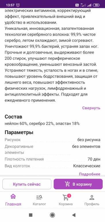 Screenshot_2021-03-12-13-57-06-178_com.wildberries.ru.jpg