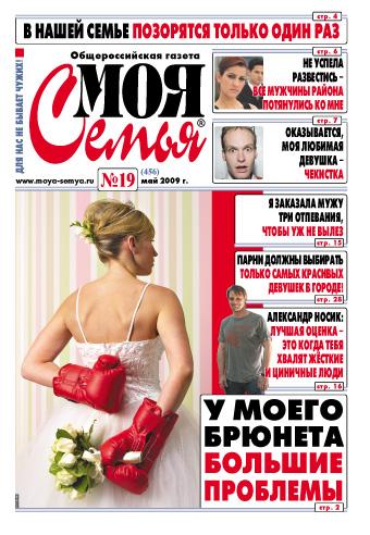 Журнал семья в России - подписка на журнал. Подписаться и купить журнал семья в России 2015 с доставкой.