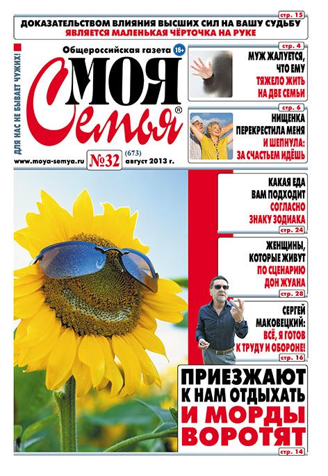 знакомство онлайн читать газету 7я